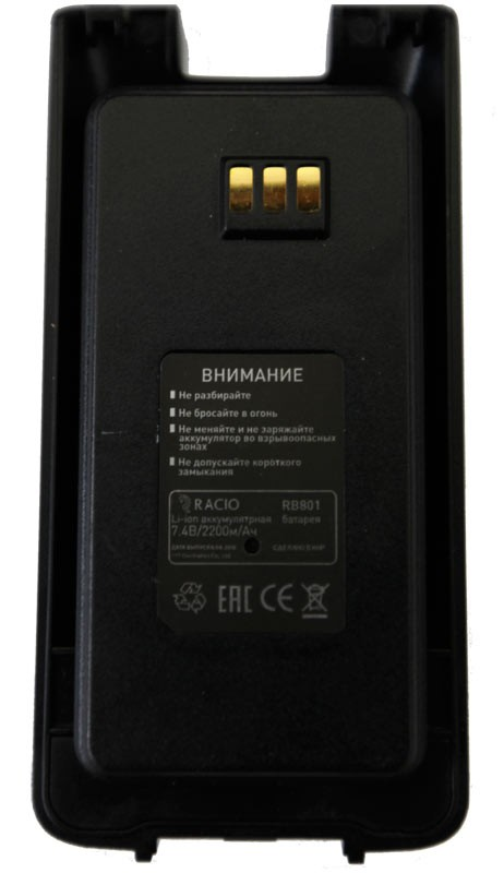 Аккумулятор RB801 для радиостанции RACIO R800